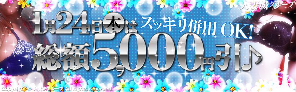 1月24日(木)は総額5,000円引♪