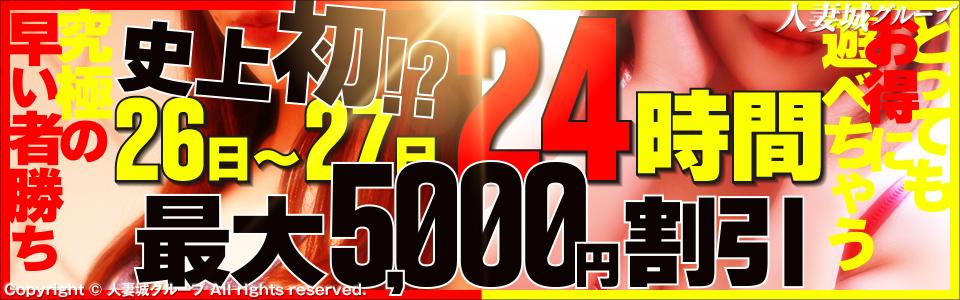 史上初!?26日~27日24時間イベント開催!!