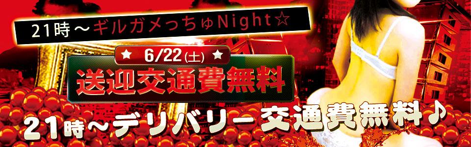 ギルガメっちゅNight☆21時~