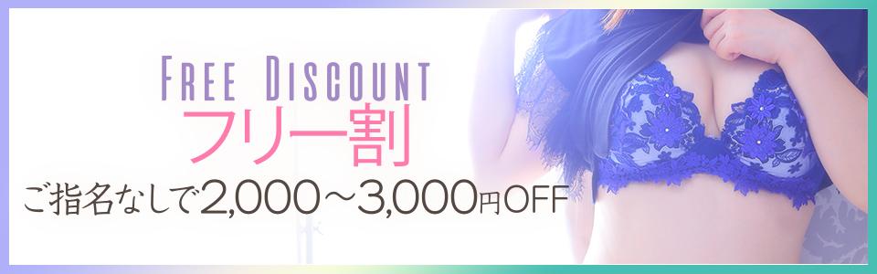 フリー割2,000~3,000円OFF