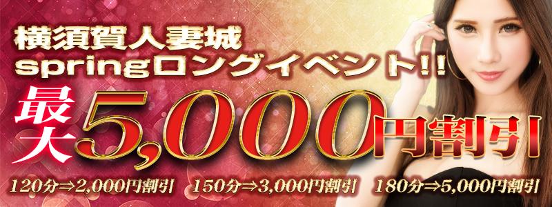 横須賀人妻城 springロングイベント!!最大5,000円割引