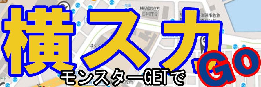 横須賀Go