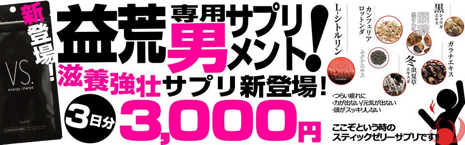 新登場!益荒男専用サプリメント!