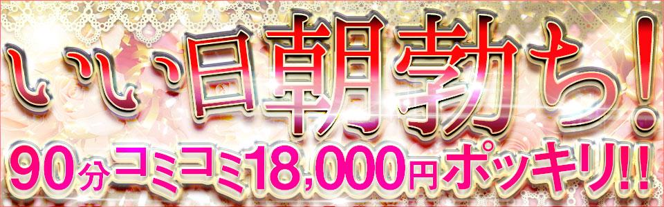 いい日朝勃ち!90分18,000円ぽっきり!