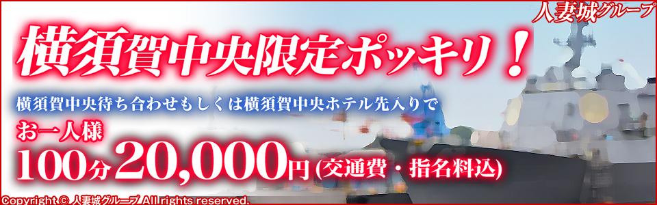 横須賀中央限定ポッキリ!