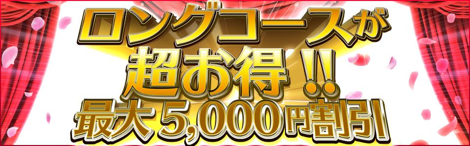 ロングコースが超お得!!最大5,000円割引