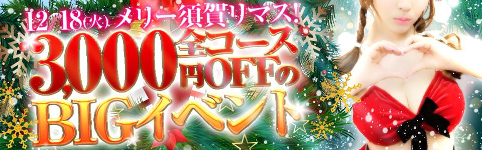 12/18(火)メリー須賀リマス!