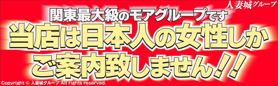 当店は日本人の女性しかご案内致しません!!