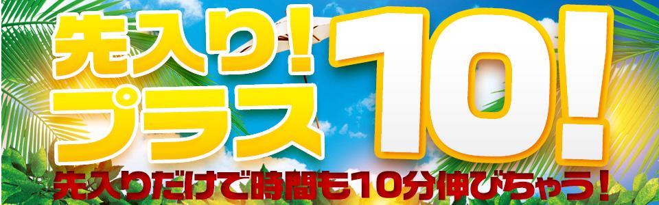 先入り!プラス10!!