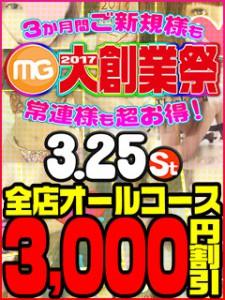 3/25(土) グループ大創業祭!!