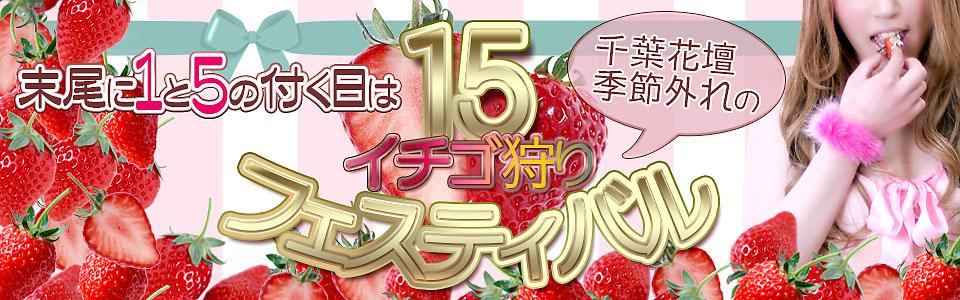 千葉花壇季節外れのイチゴ狩りフェスティバル