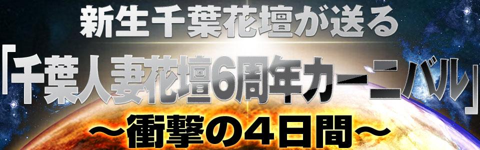 新生千葉花壇が送る「千葉人妻花壇6周年カーニバル」