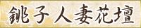 銚子人妻花壇