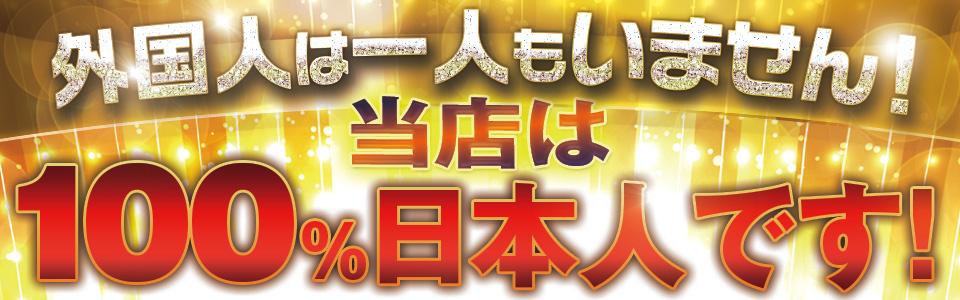 外国人は一人もいません!当店は100%日本人です!