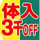 体入3,000円OFF