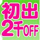 初出勤2,000円OFF