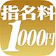 特別指名料1,000円
