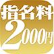 特別指名料2,000円
