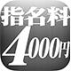 特別指名料4,000円