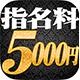 特別指名料5,000円