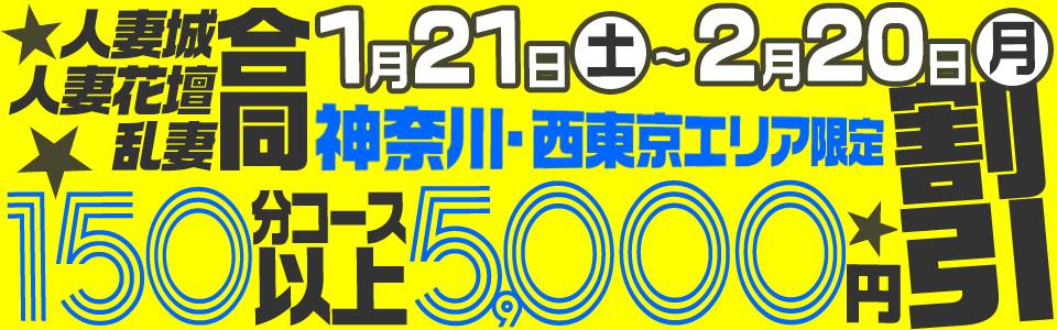 150分コース以上5,000円割引!!