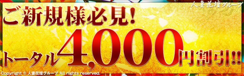 ご新規様必見!トータル4,000円割引!!