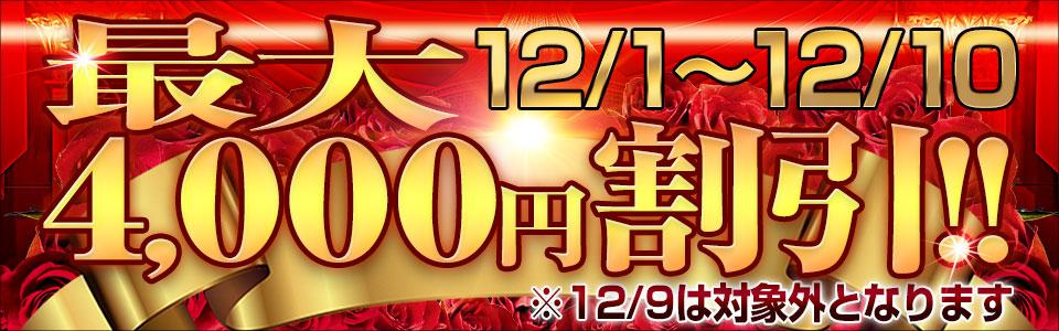 12/1~12/10の10日間限定!!グランドオープンキャンペーン開催♪