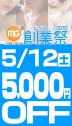 創業祭★5,000円割引!!