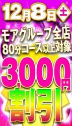 グループ全店3,000円割引