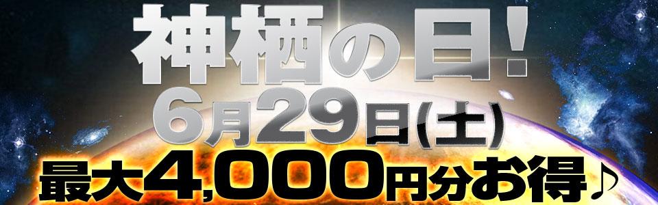 神栖の日!3月30日(土)最大4,000円分お得♪