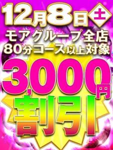11月24日(土)赤字の5000円割引♪事前予約がお得!!