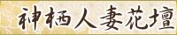 神栖人妻花壇