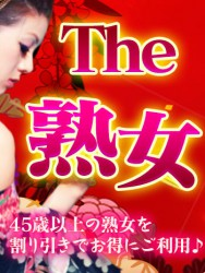 The 熟女
