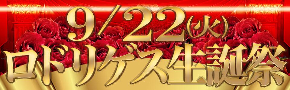 MAX5,000円OFF!ロドリゲス生誕祭