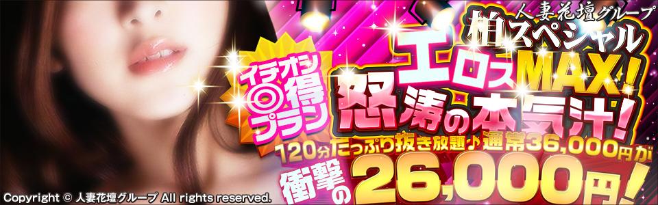 エロスMAX!怒涛の本気汁!120分26,000円