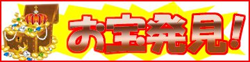 80分以上♪2000円引