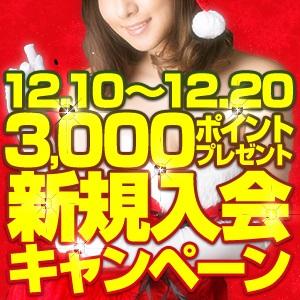 新規入会キャンペーン 当店初めてご利用のお客様最大8000円お得!