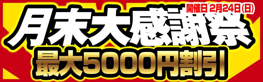 月末大感謝祭 最大5,000円割引