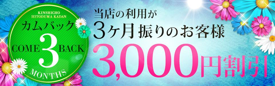 ☆COME BACK 3,000円割引☆