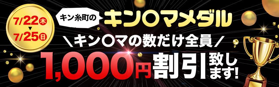 ☆キン糸町のキン〇マメダル☆