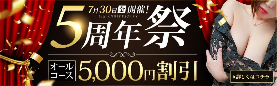 ☆錦糸町人妻花壇 5周年祭☆