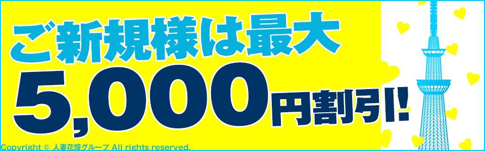 ご新規様は最大5,000円割引!