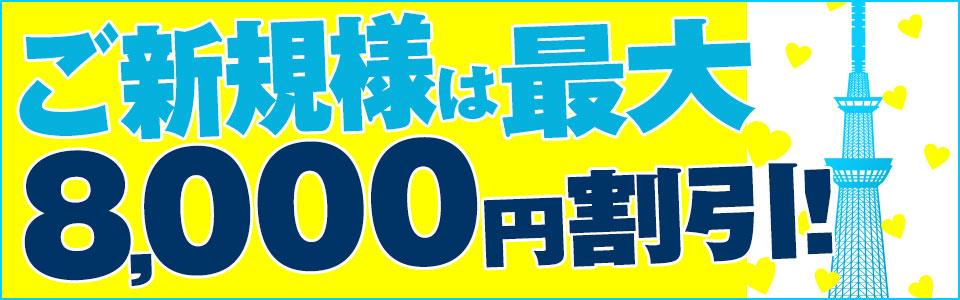 ご新規様は最大8,000円割引!