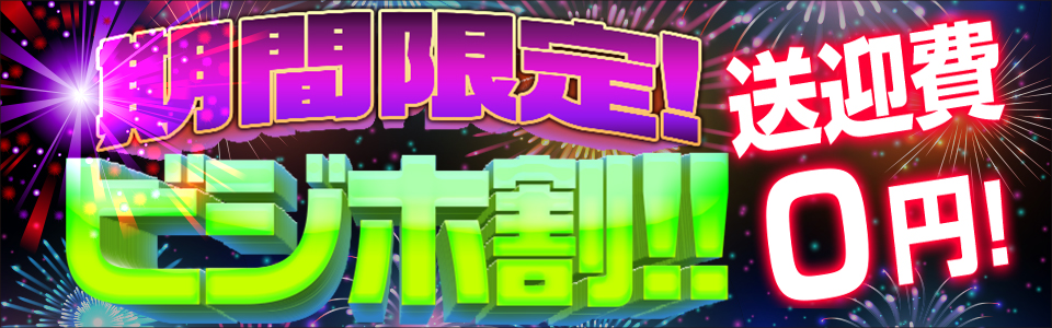 期間限定!ビジホ割!!送迎費0円!
