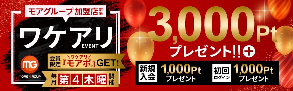 【ワケアリ】期間限定3,000ptプレゼント!