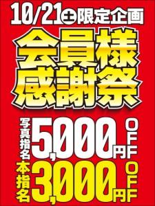 4/29(土)創業祭☆4000円OFF+1000pt♪