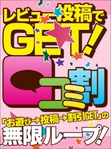 2000円引き無限ループ「口コミ割」