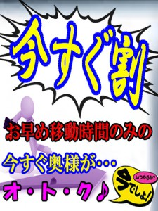 ゲリラ発動☆今すぐ割2000円OFF♪