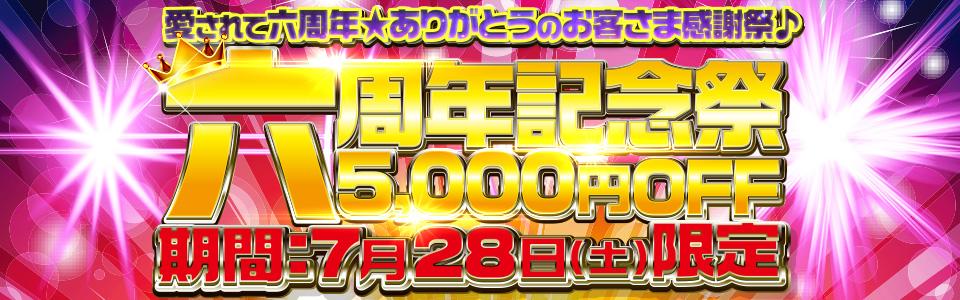 六周年記念祭☆5,000円OFF♪