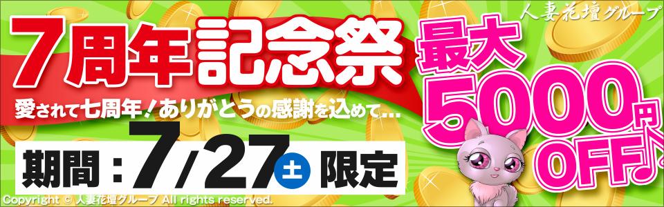 七周年記念祭☆最大5,000円OFF♪